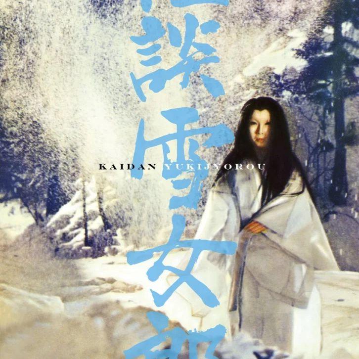 Snow Woman (1965) movie poster.